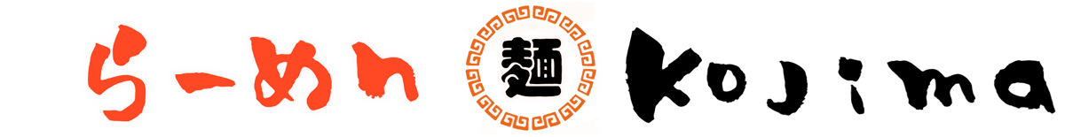 徳島のあっさりスープのラーメン「らーめんKojima」